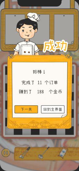 梦想中餐厅安卓版v1.0官方版截图0