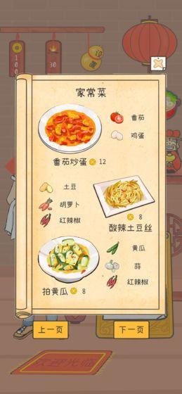 梦想中餐厅安卓版v1.0官方版截图2