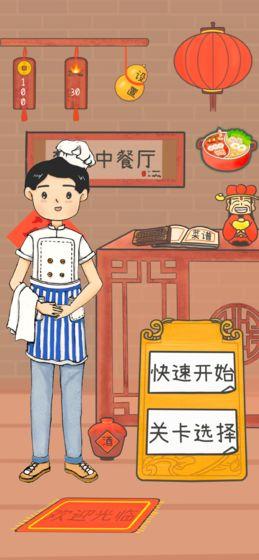 梦想中餐厅安卓版v1.0官方版截图3