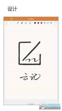 云记手写笔记app