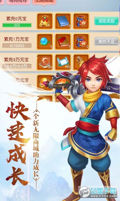 妖游记无限送充值双倍返利版1.0苹果版截图2