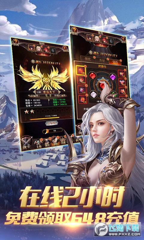 炫斗英雄送648充值苹果版1.0返利版截图1