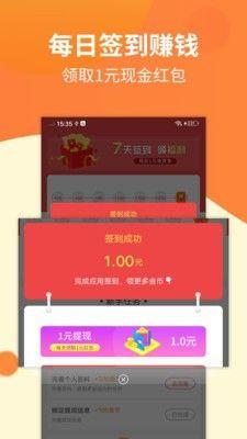 花仙子赚钱软件appv1.0 安卓版截图0