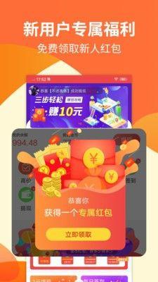 花仙子赚钱软件appv1.0 安卓版截图1