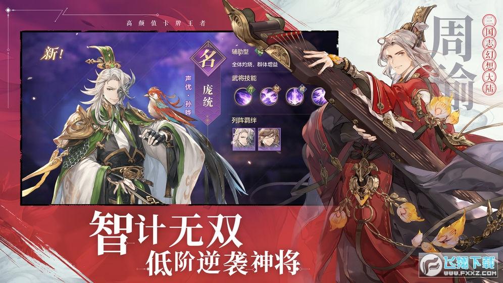 三国志幻想大陆无限元宝服v1.1.1最新版截图0