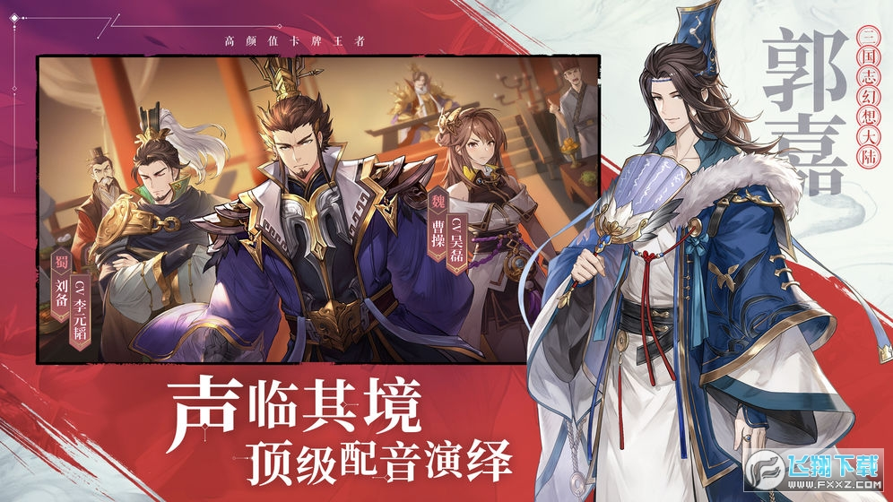 三国志幻想大陆无限元宝服v1.1.1最新版截图2