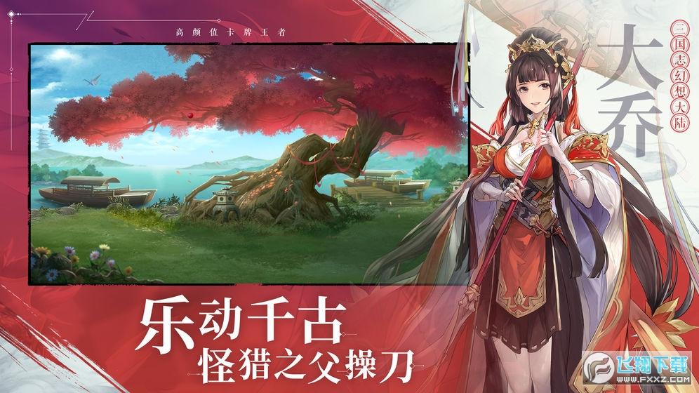 三国志幻想大陆无限元宝服v1.1.1最新版截图3