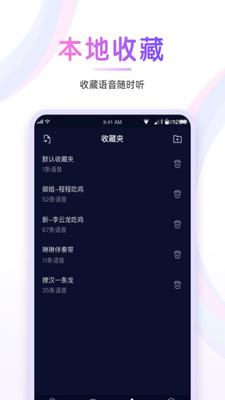 嘤音变声器appv1.0安卓版截图0