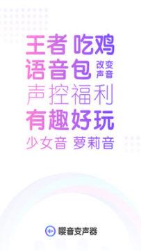 嘤音变声器官网app