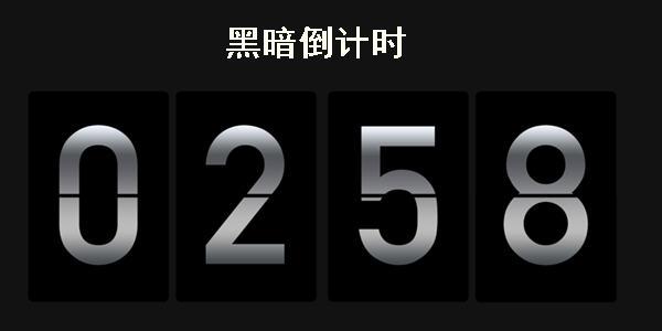黑暗倒计时app_黑暗倒计时中文版_死亡倒计时时钟