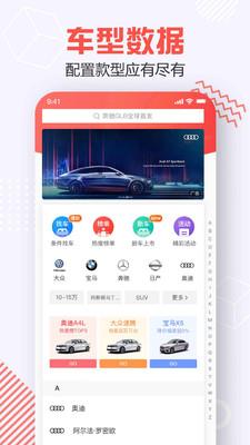 汽场买车app官方版
