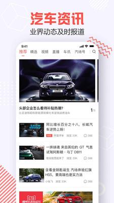 汽场买车app官方版3.5.2截图3