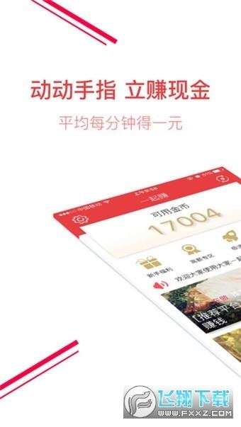 新启航点赞赚app提现版1.0红包版截图1