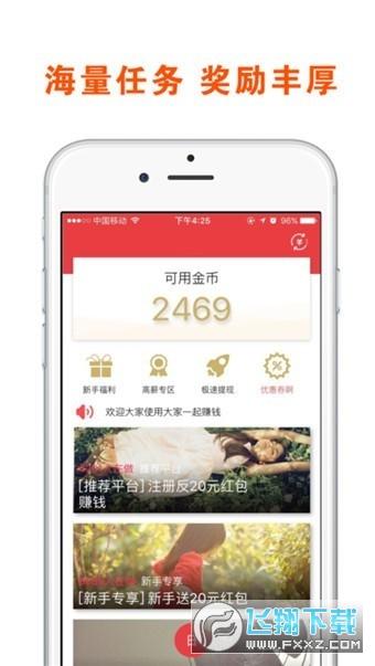 新启航点赞赚app提现版1.0红包版截图0