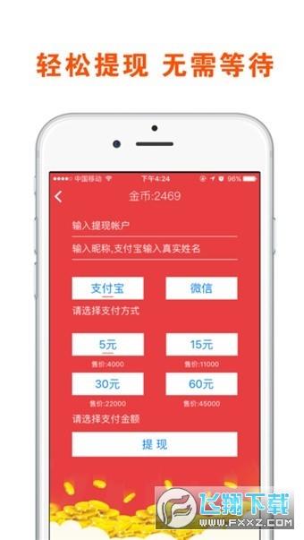 新启航点赞赚app提现版1.0红包版截图2