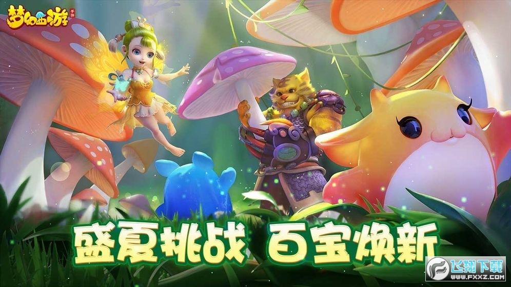 梦幻西游破解版无限内购1.271.0超变版截图1