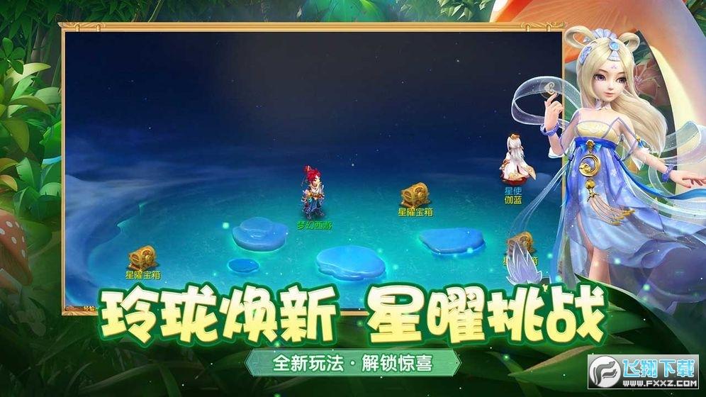 梦幻西游破解版无限内购1.271.0超变版截图2
