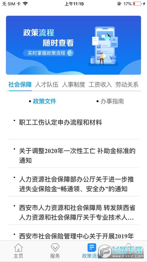 西安人社通ios版1.0.7手机版截图3