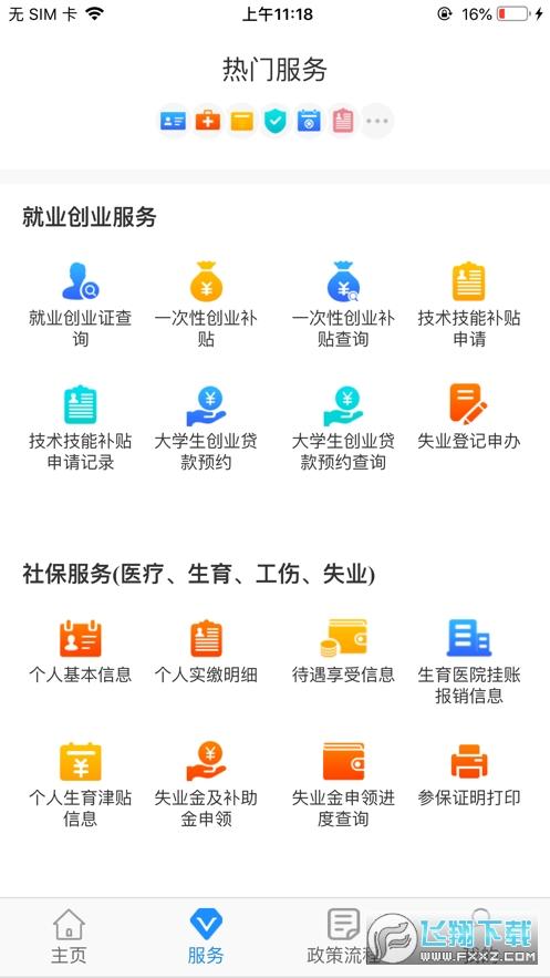 西安人社通ios版1.0.7手机版截图1