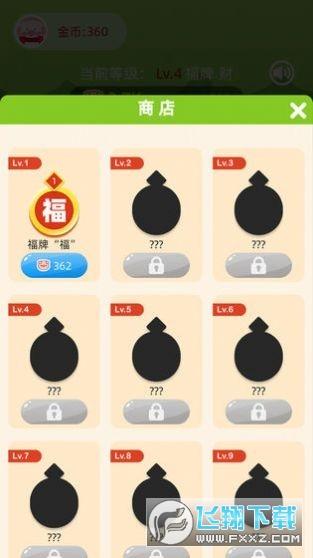 种摇钱树赚钱游戏1.0福利版截图1