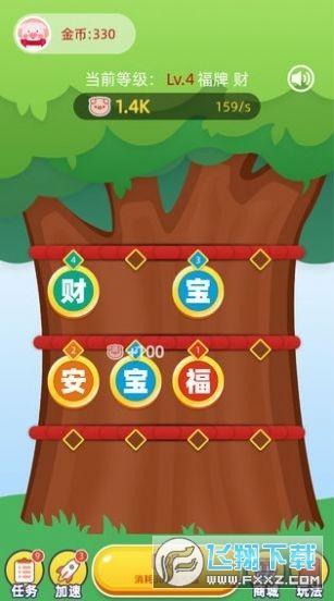种摇钱树赚钱游戏1.0福利版截图2