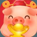全民养小猪赚钱版1.1最新版