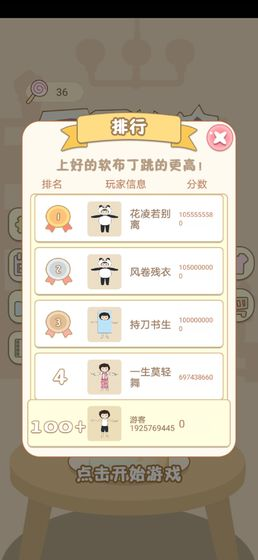 豆腐姑娘安卓版v1.0官方版截图0