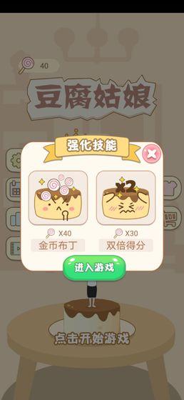 豆腐姑娘安卓版v1.0官方版截图3