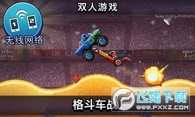 撞头赛车无限金螺丝版v2.4.2最新版截图3