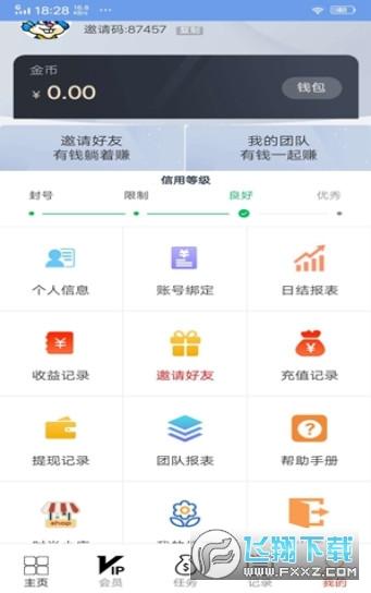 抖多多点赞赚钱appv1.0 安卓版截图2
