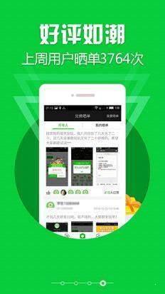 初中生打字兼职一单一结app1.0官方版截图2