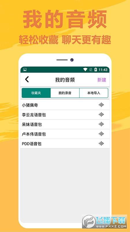 萌鼠变声器手机appv1.0.0安卓版截图0