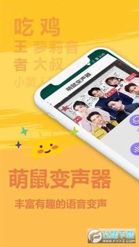萌鼠变声器手机app