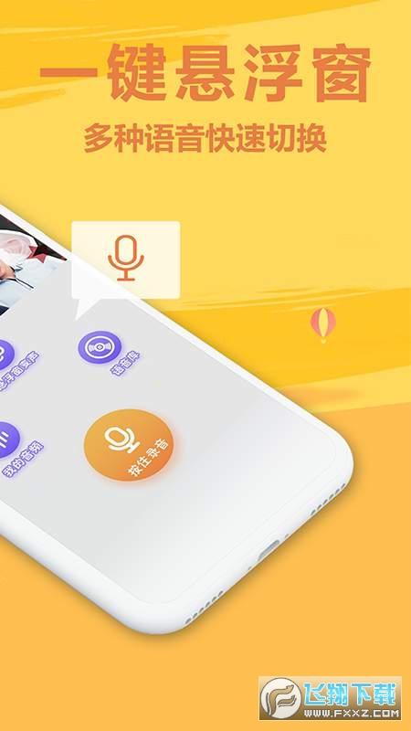 萌鼠变声器手机appv1.0.0安卓版截图2