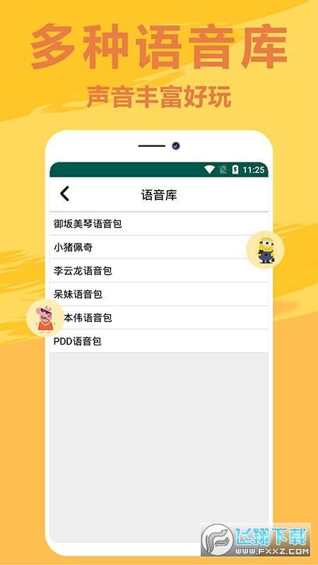 萌鼠变声器手机appv1.0.0安卓版截图3