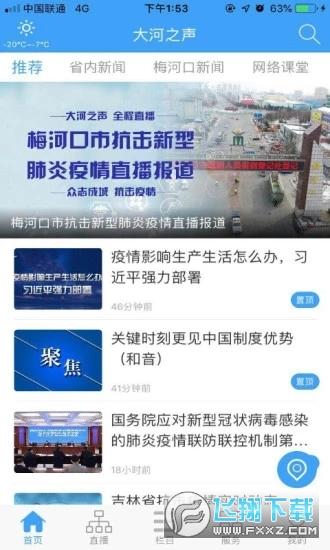 大河之声app官方版