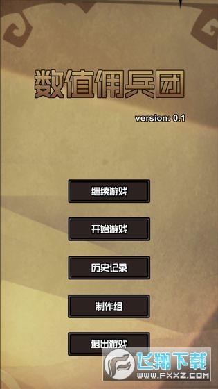 数值佣兵团最新破解版v0.45内购版截图3