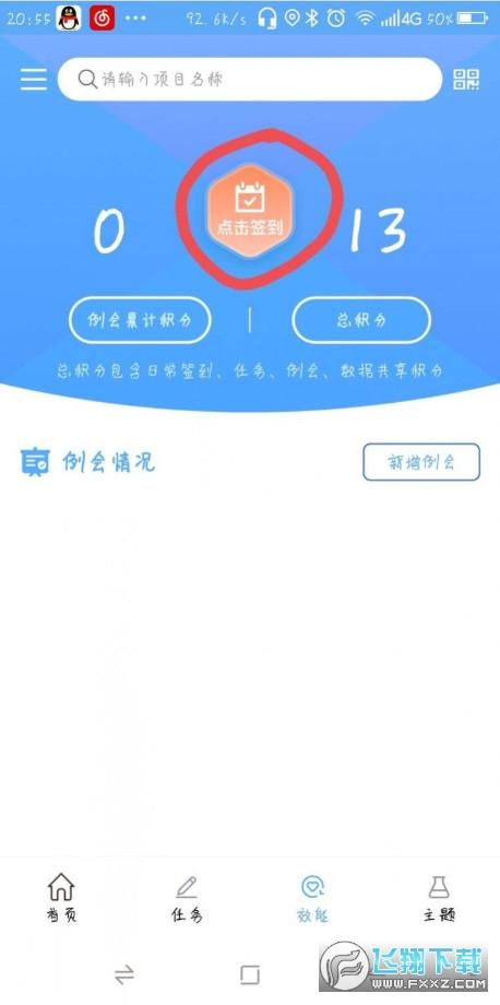 海南社管appv6.0.1 官方版截图0