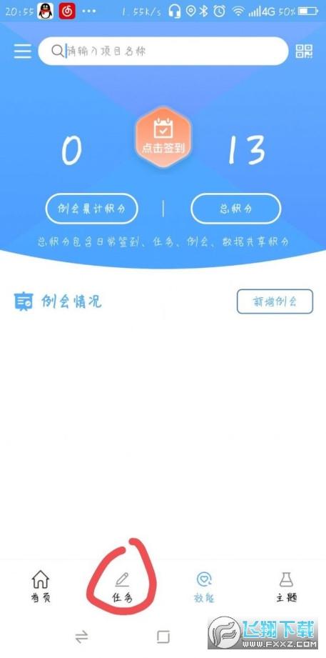 海南社管appv6.0.1 官方版截图1