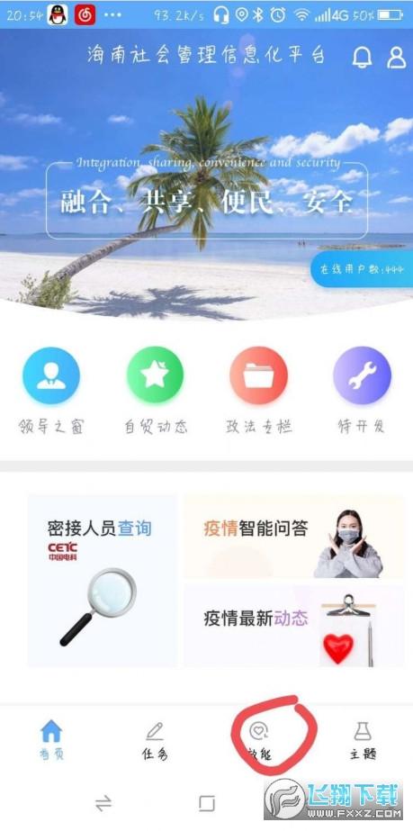 海南社管appv6.0.1 官方版截图2