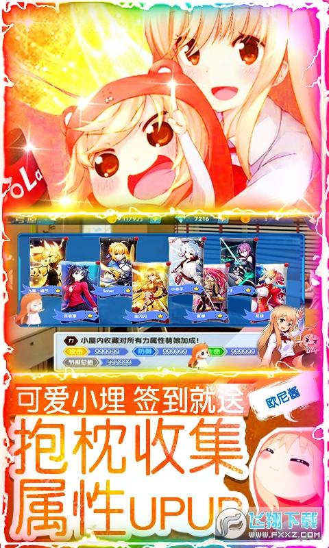 萌神战姬送千元充值永久版1.0苹果版截图2