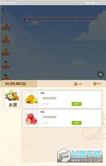 盛世宝种植赚钱appv1.0 安卓版截图2