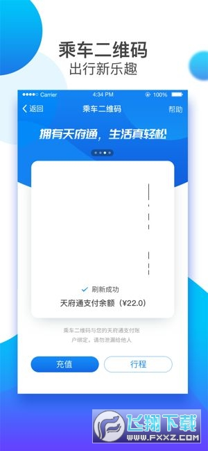 天府通华为官方版v3.3正式版截图1