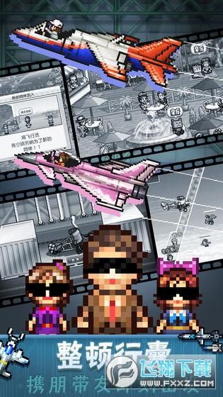 蓝天飞行队物语无限G点v1.00手机版截图2