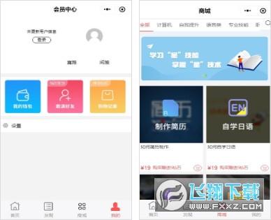 星创星生活appv1.0 安卓版截图1