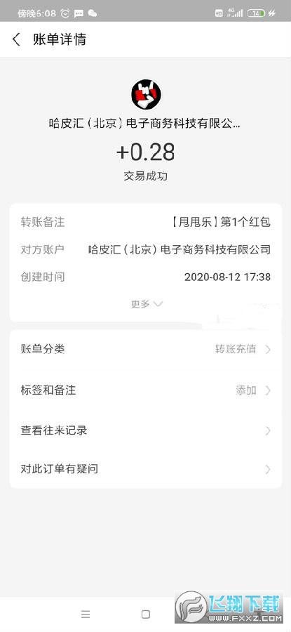 甩甩乐摇一摇手机赚钱app1.1.92福利版截图1