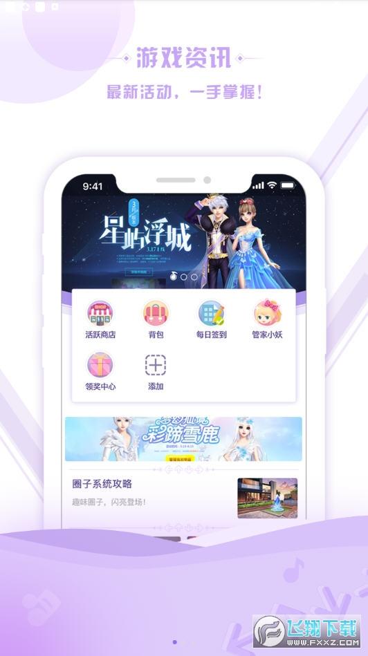 掌上炫舞appv1.0.5手机版截图0