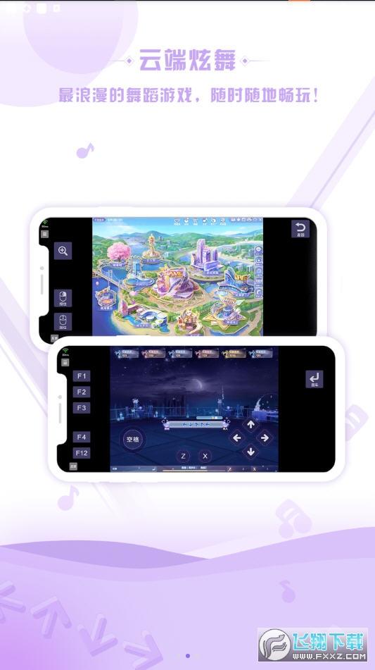 掌上炫舞appv1.0.5手机版截图1