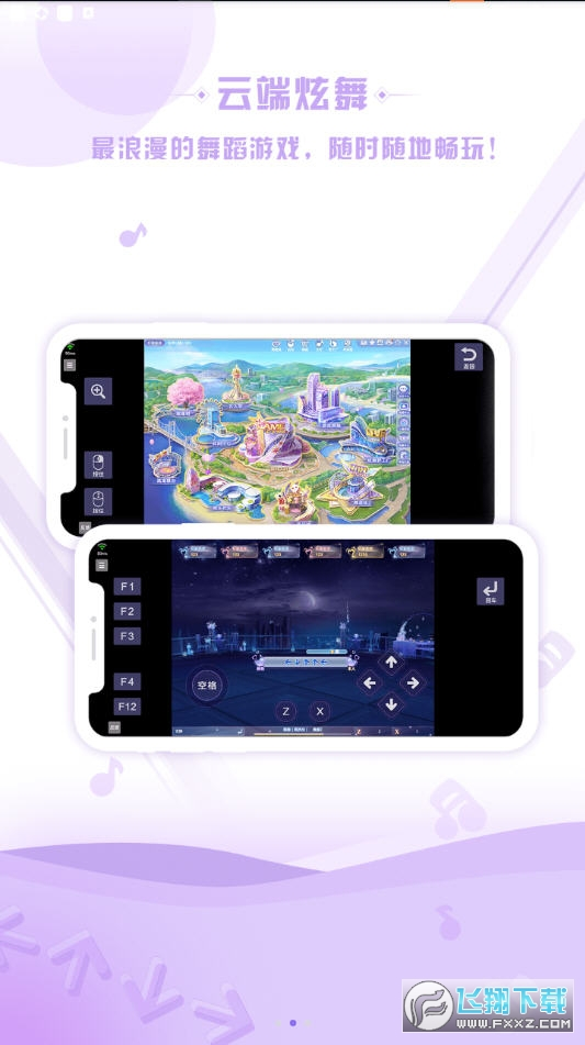 QQ炫舞云游戏正式版