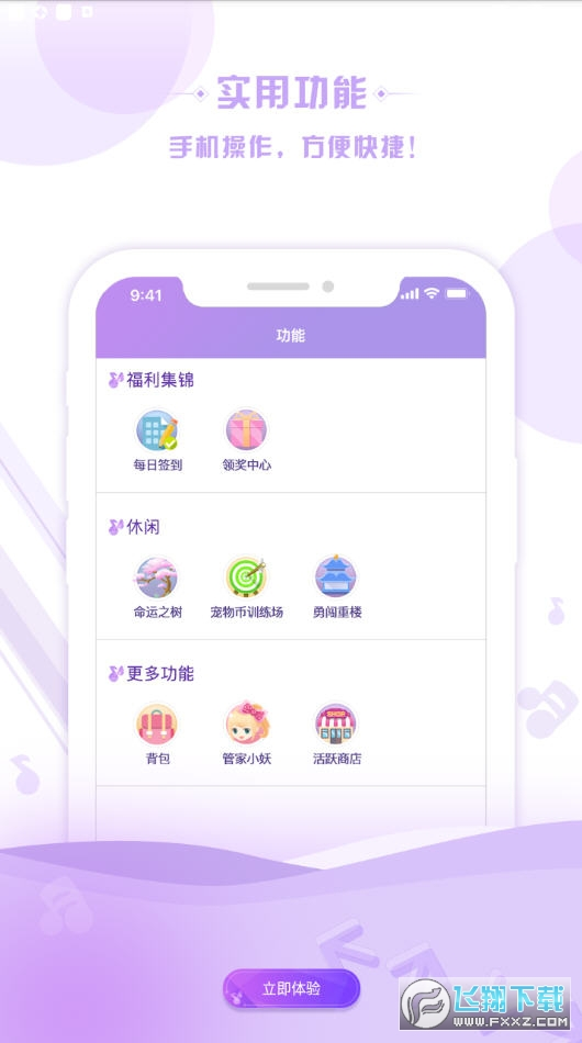 QQ炫舞云游戏正式版v1.0.5官网版截图2